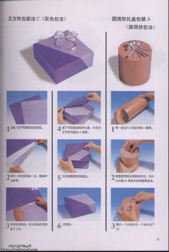 طرق تغليف الهدايا Gift Wrapping Gifts Wraps