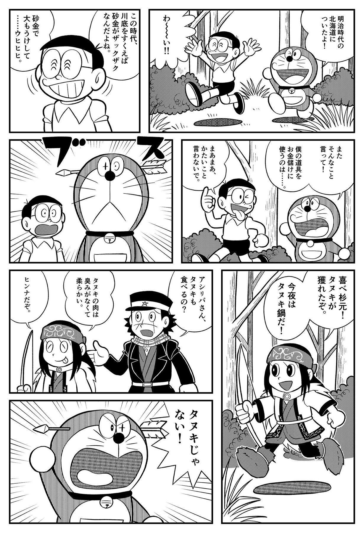23,000RT】イタコマンガ家まつり! 藤子・F・不二雄ドラえもん風 ...
