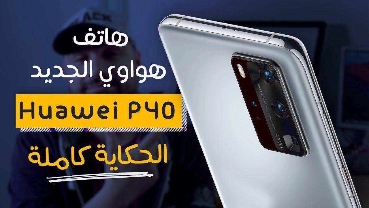 مراجعة هاتف هواوي الجديد Huawei P40 Pro Review Honda Logo Latest Tech Tech News