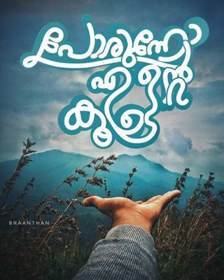 Related image   Malayalam quotes, Queen quotes, Typography ...