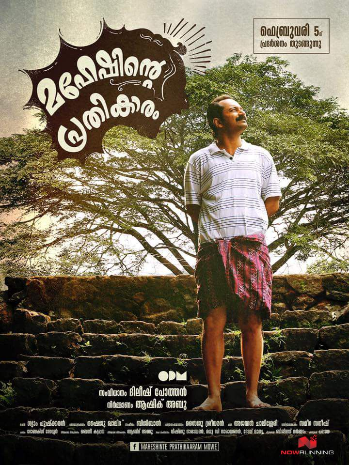 Maheshinte Prathikaaram (2016) Full movies, Full movies