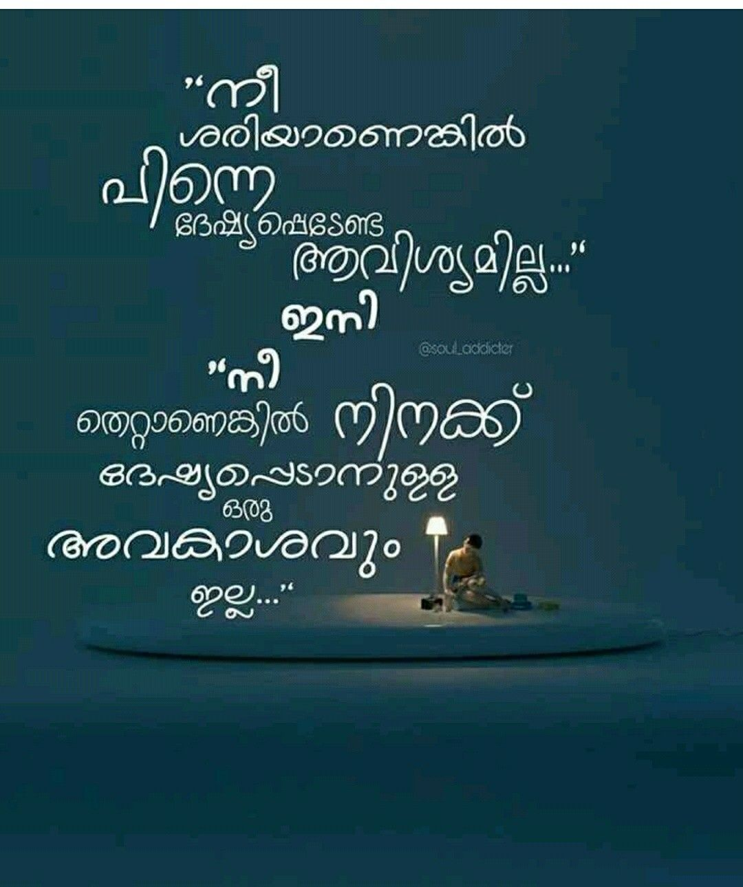 170 Anu Ideas Malayalam Quotes Quotes Life Quotes Best selfish quotes with images.inspire you not to be selfish i know that love is real when it's not convenient, when it's not selfish, when it's challenged. 170 anu ideas malayalam quotes