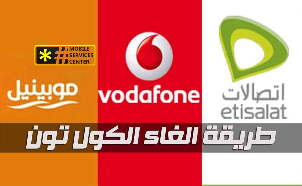 الغاء الكول تون لعملاء شركة فودافون وموبينيل واتصالات Vodafone Logo Company Logo Tech Company Logos