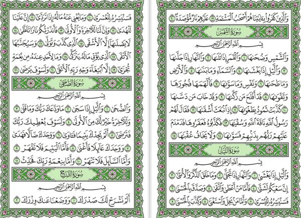 Surah Lazim Al Quran Juz Amma Quran Bullet Journal Save