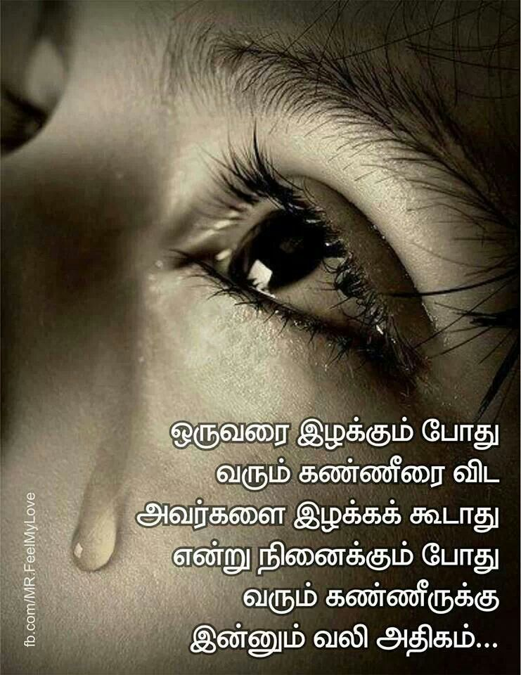Pin By Bhuvana Jayakumar On Tamil Quotes Sad Crying Sad Pictures