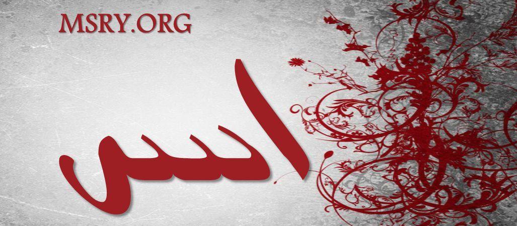 أسرار معنى اسم آسر Aser في علم النفس موقع مصري In 2021 Arabic Calligraphy Art Calligraphy