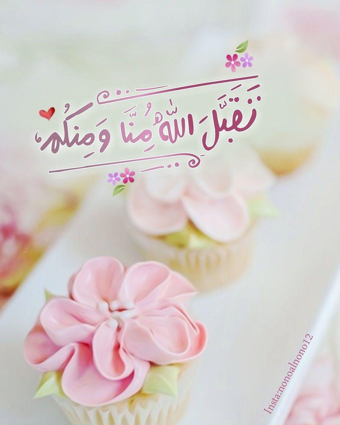تقبل الله منا ومنكم Kartu Kekuatan Doa Gambar