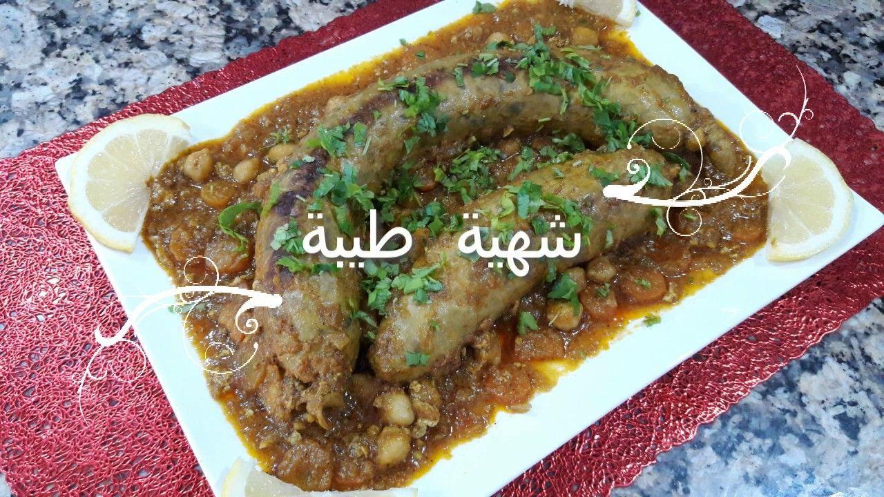 شطيطحة مصران محشي بنين و يشهي من احسن ما جربت Food Meat Beef