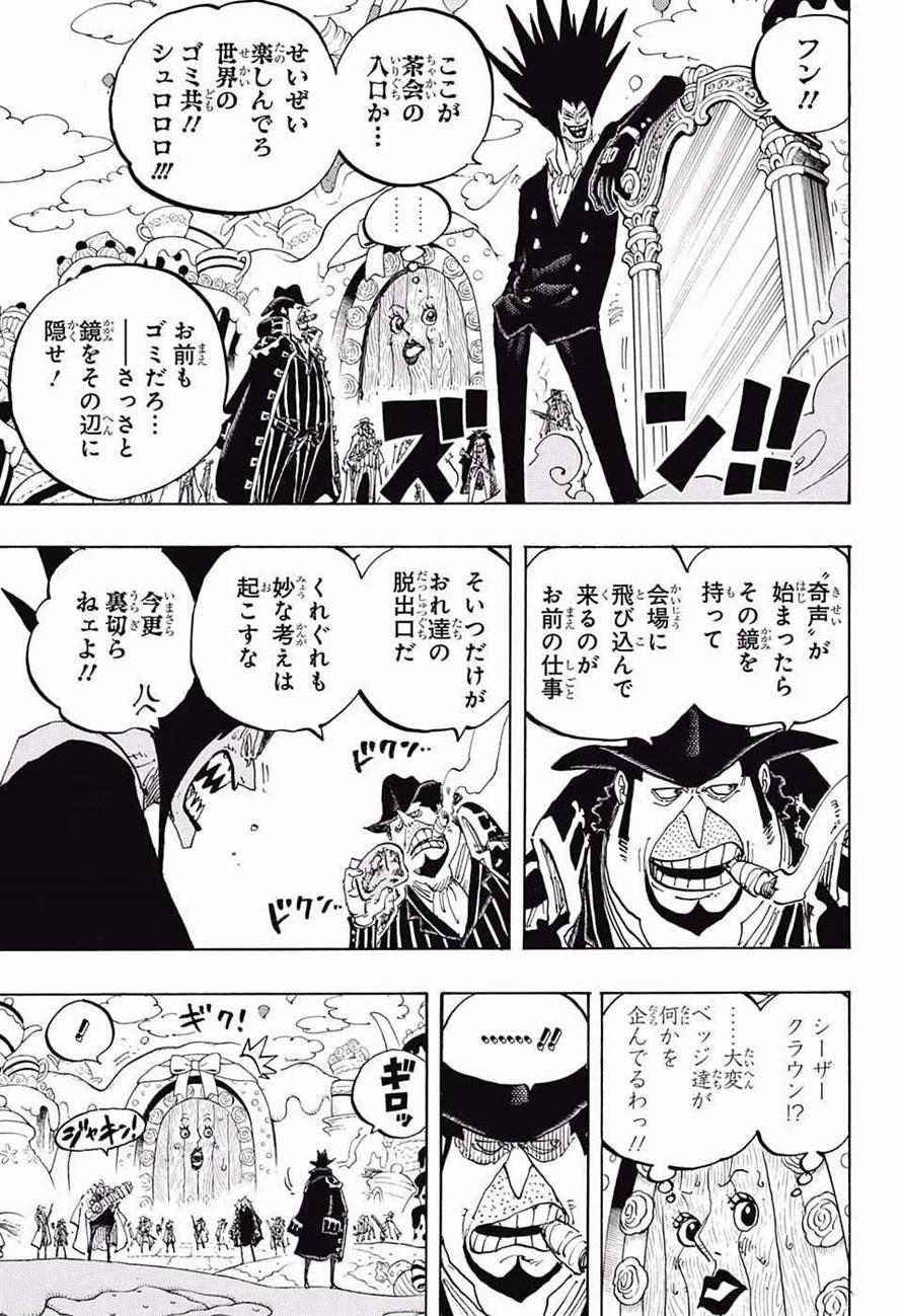 ワンピース chapter 861 page 9 one piece chapter one piece manga one piece