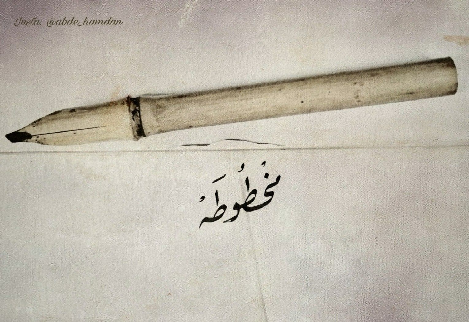 Www Facebook Com Makhtotah Insta Abde Hamdan خط صور خلفيات كلمات فن قصيد تصويري تصميمي تصميم رقعة رمزيات خواطر Geometric Tattoo Geometric Tattoos