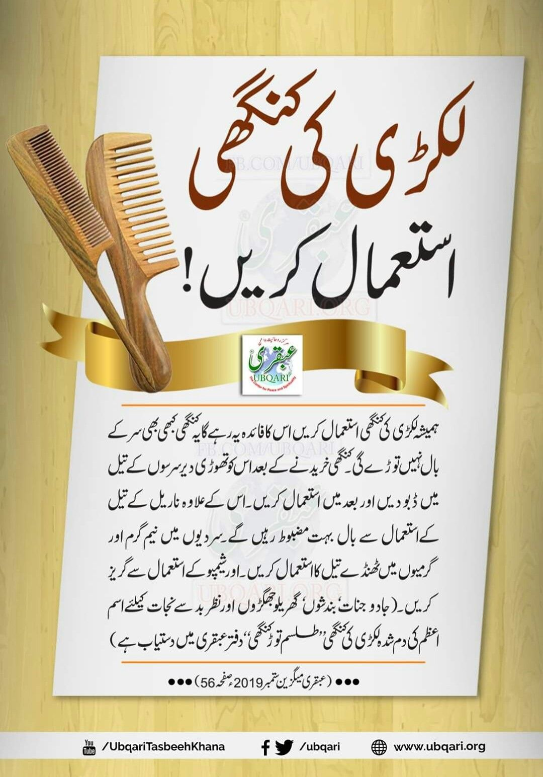 Pin By Nadiagillani On Health Beauty Tips For Hair Health And Beauty Tips Beauty Tips In Urdu