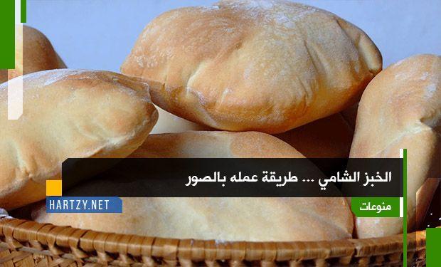 الخبز الشامي طريقة عمله بالصور Hartzy هارتزي Food Hot Dog Buns Hamburger Bun