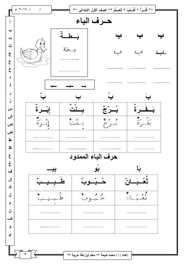 شرح منهج اللغة العربية للصف الأول الابتدائى ترم اول Arabic Alphabet Arabic Alphabet For Kids Learning Arabic