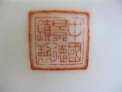 Fine Antique Asian Chinese Vase Zhongguo Jingdezhen Zhi Mark Hand Painted 4