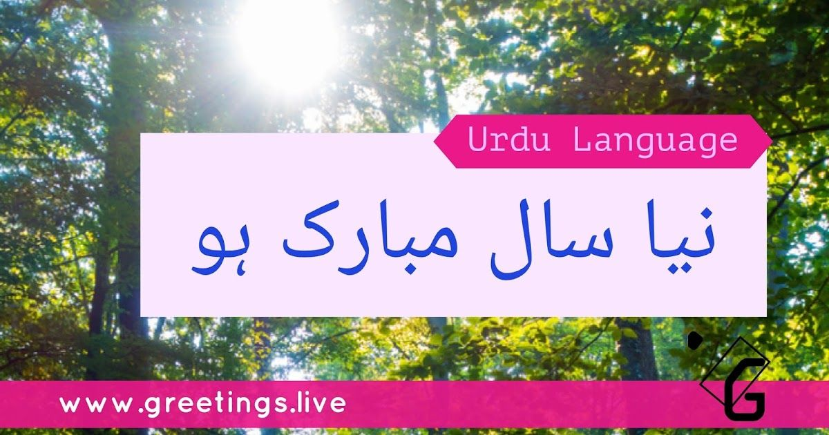 Forest look new year wishes in Urdu Language New year