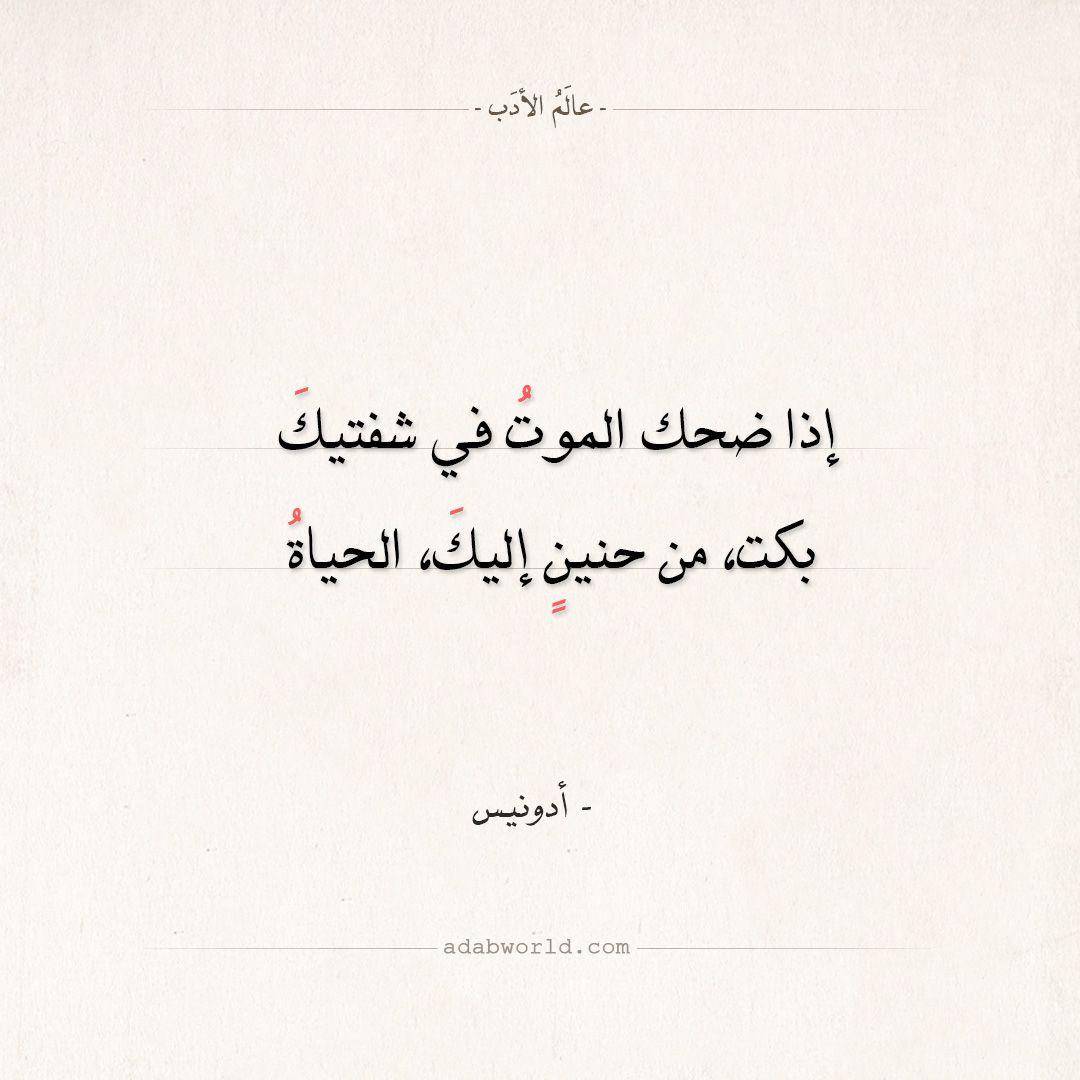 شعر أدونيس إذا ضحك الموت في شفتيك عالم الأدب Quotes Poetry Arabic Calligraphy