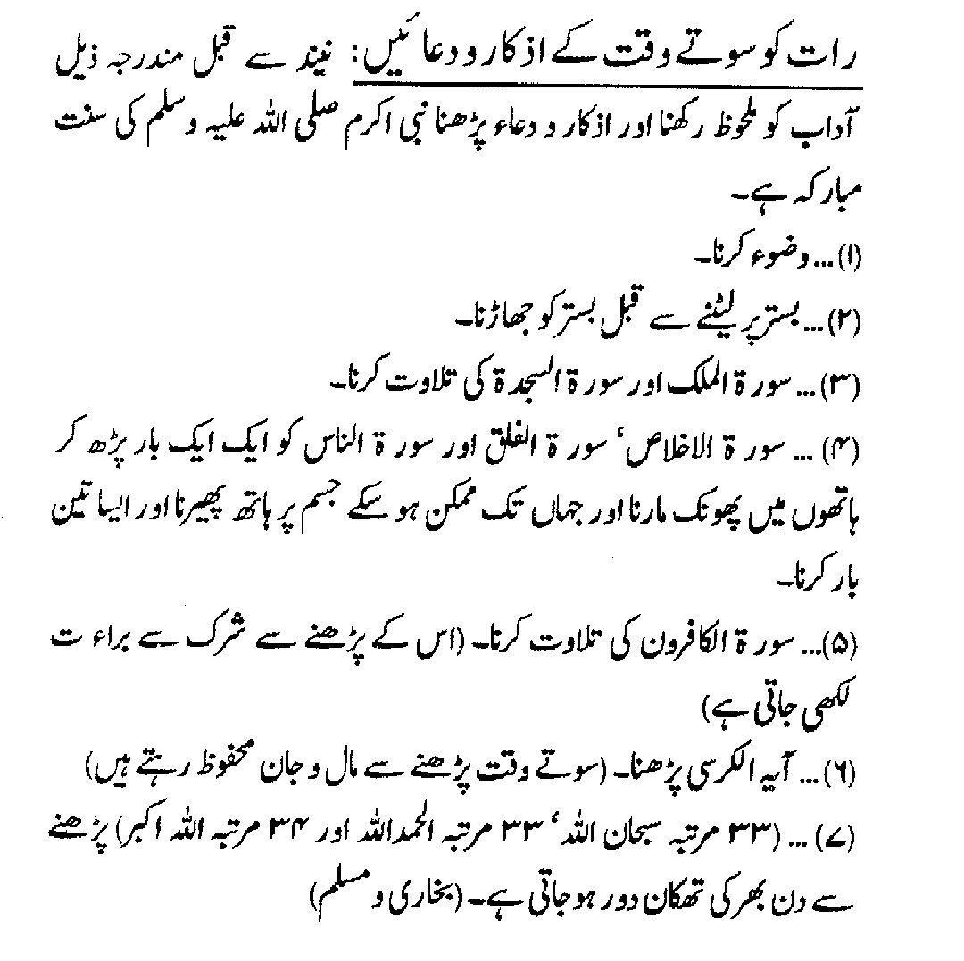 Choti Choti Naikiyan Islamic Wazaif Islamic Quotes Quran Verses Quotations