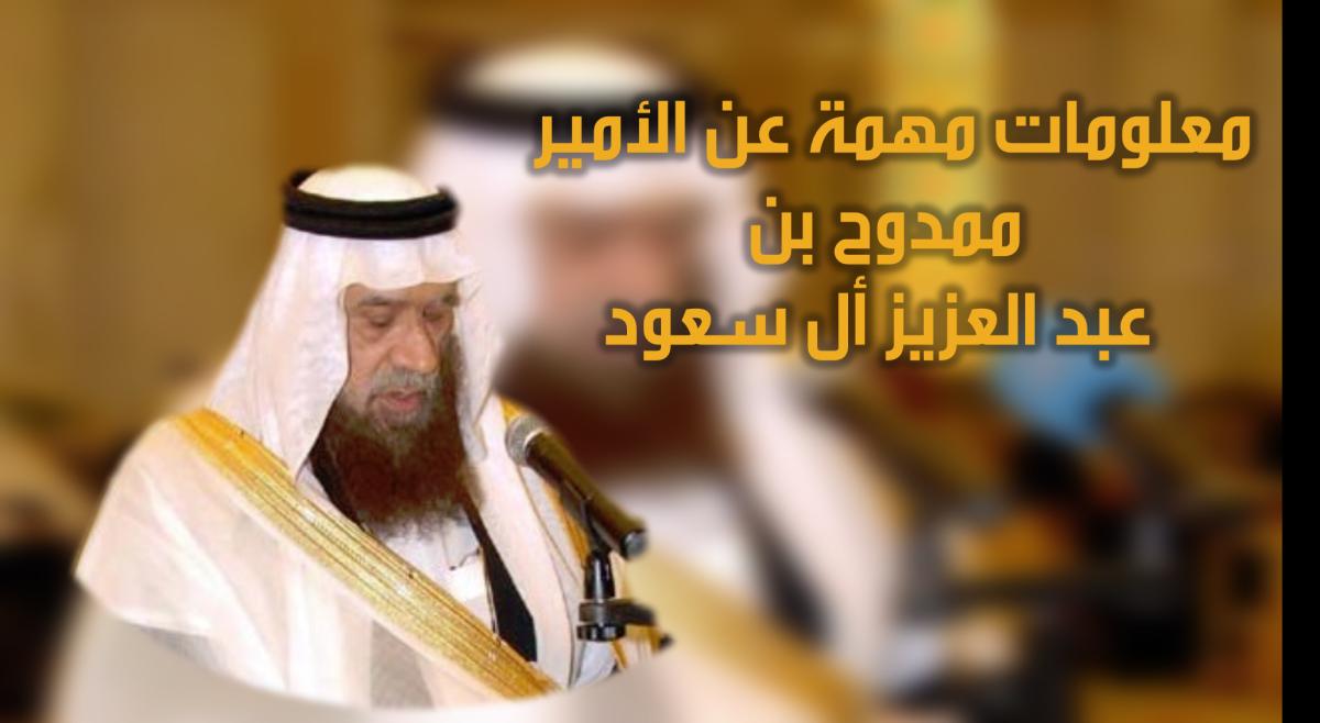 معلومات مهمة عن الامير ممدوح بن عبد العزيز أل سعود