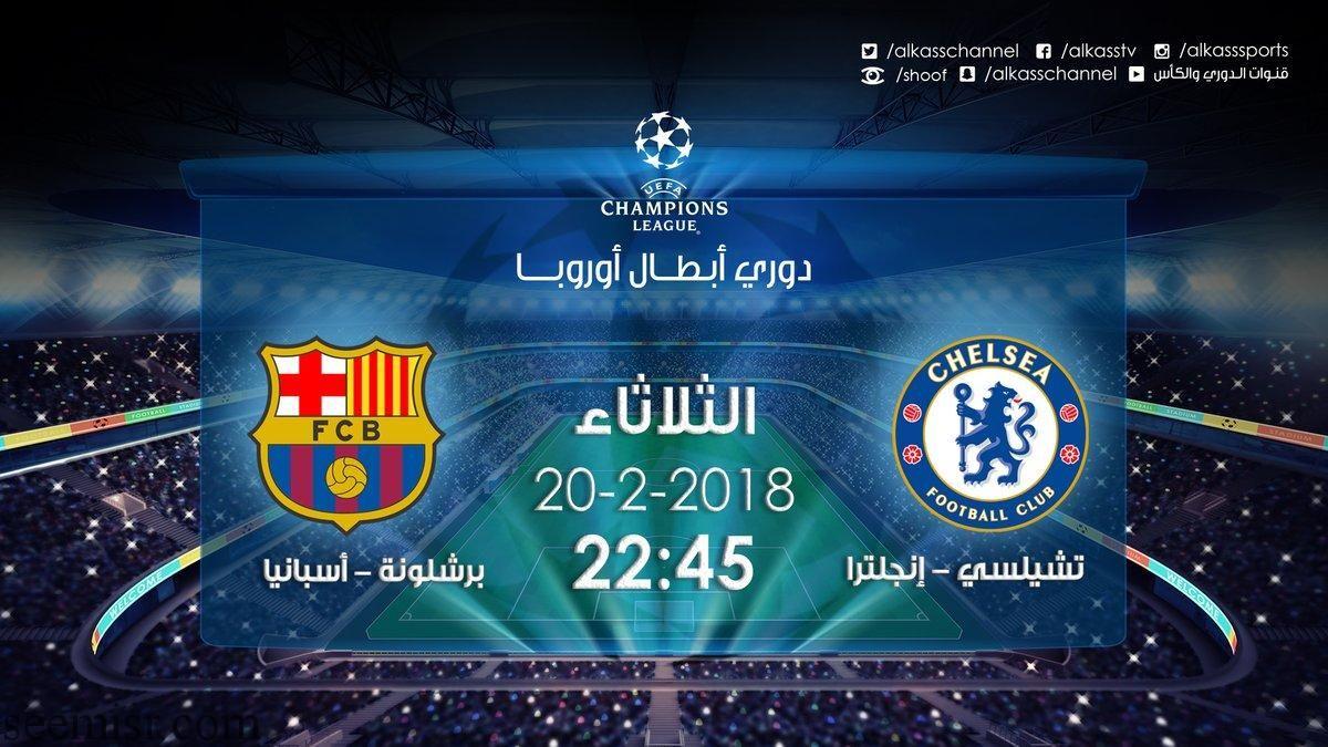 مباراة برشلونة و تشيلسي بث مباشر