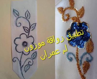 رشمة بالعقيق رائعة تجي فصدر قفطان او جلابة ام عمران Tarz Mozon Beaded Embroidery Hand Embroidery Beading Tutorials
