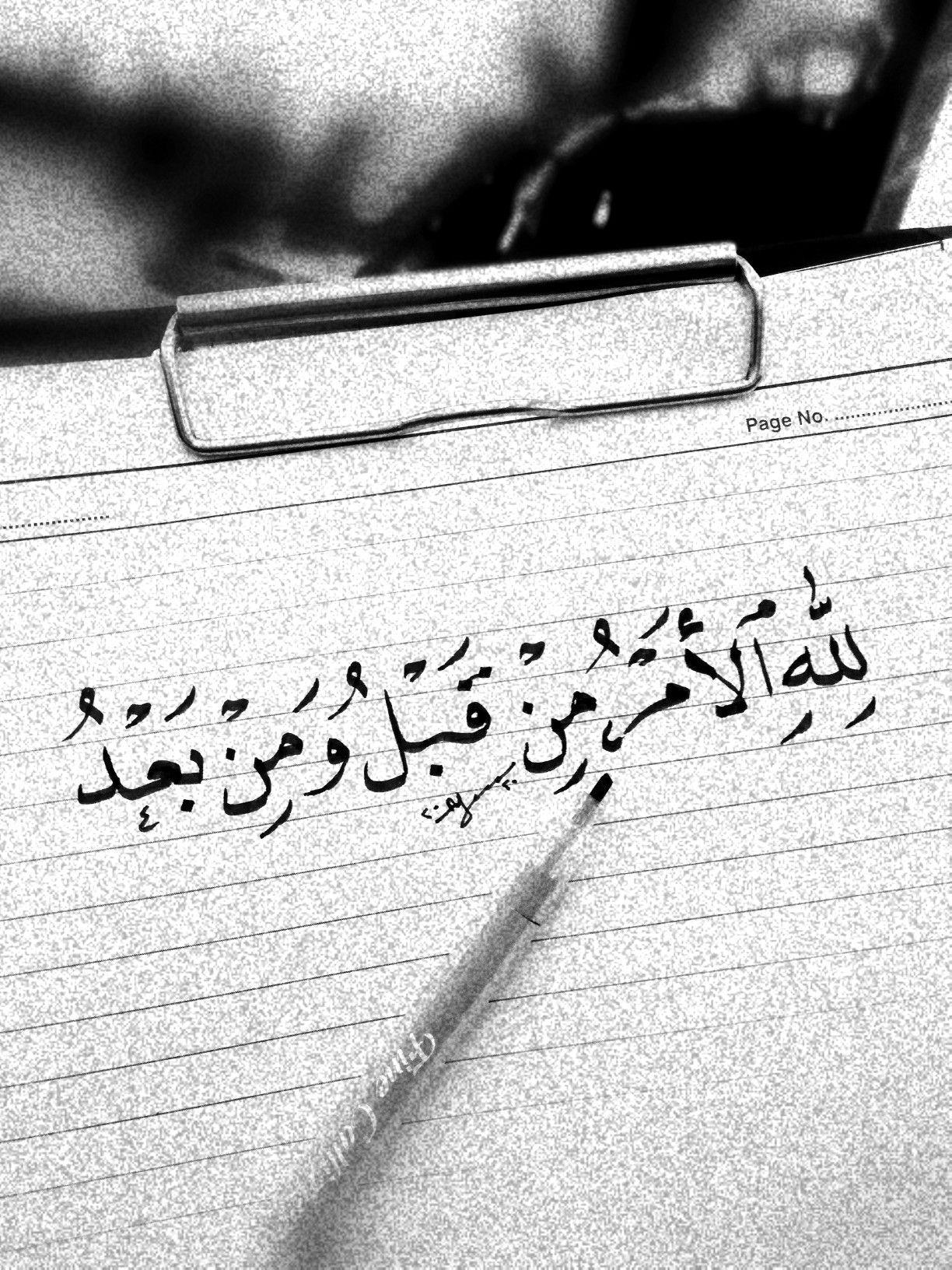 لله الأمر من قبل ومن بعد Arabic Quotes Quotes Arabic