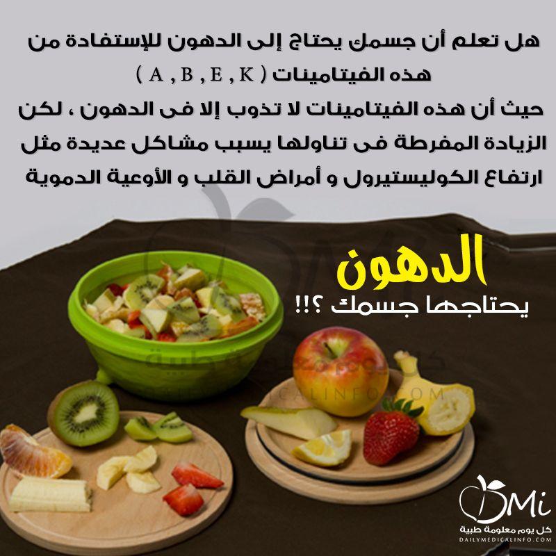 معلومة في صورة كل يوم معلومة طبية Workout Food Food Healthy