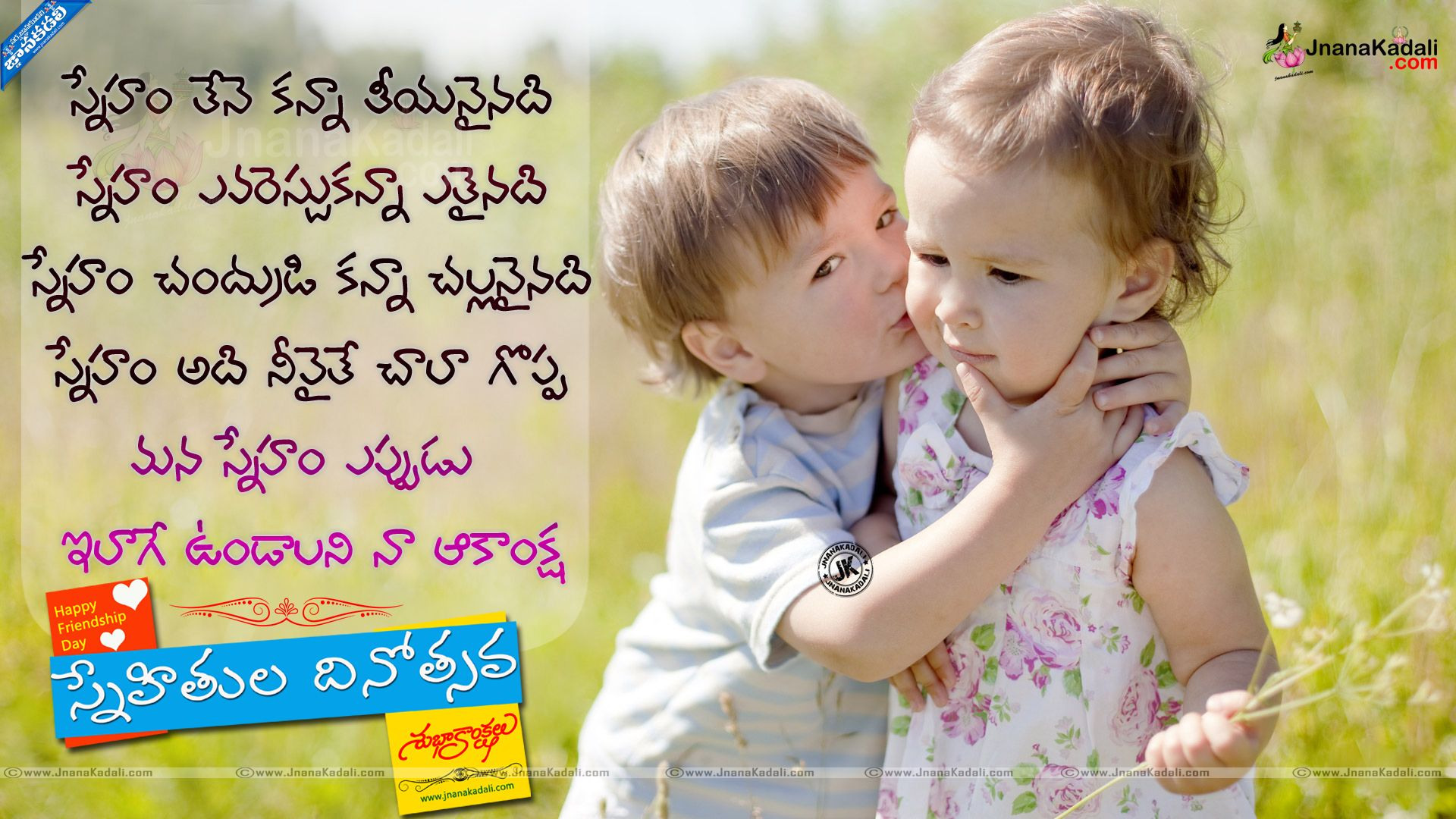 Friendship Day Telugu Quotes Wishes Greetings Images Wallpapers