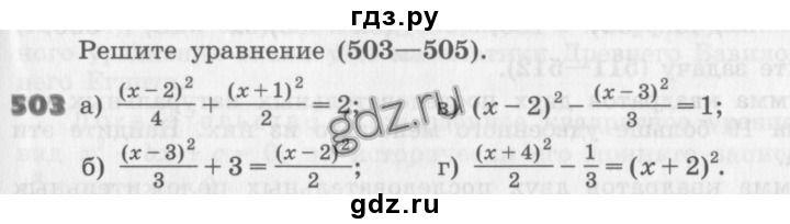 Решебник по алгебре 7 класс босова