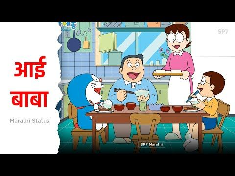 वय-पगार (आई-बाबा) Marathi Emotional सुविचार/शायरी WhatsApp Status