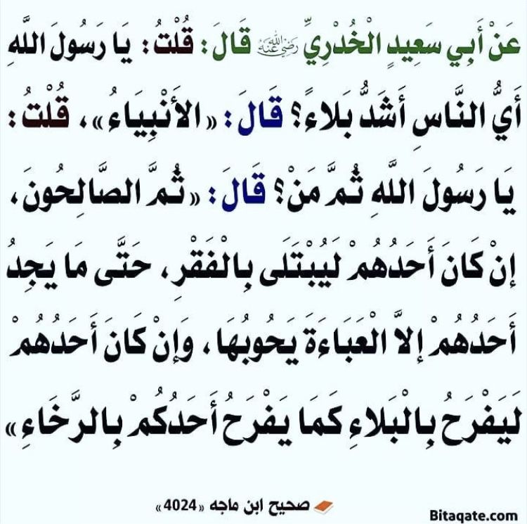 اشد الناس بلاء Math Arabic Calligraphy Math Equations
