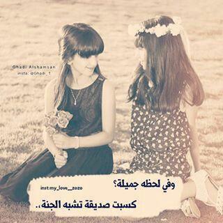 صديقتي....