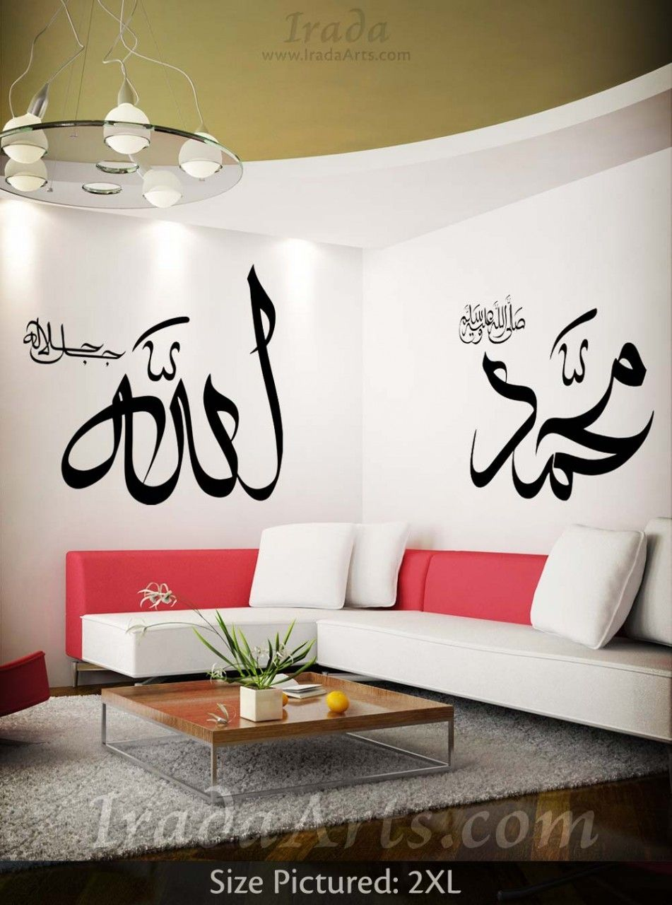 Allah & Muhammad (Maghribi Thuluth) – Decal   Islamic wall art ...