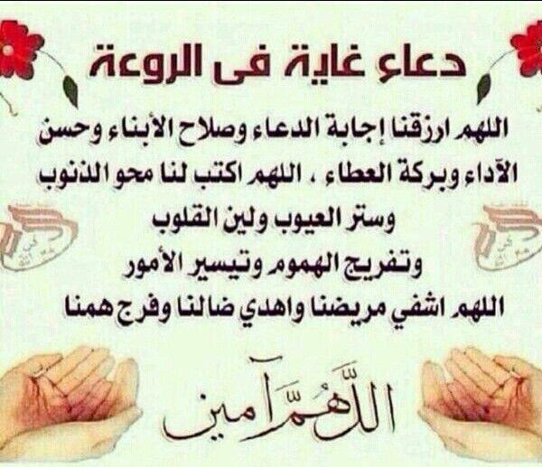 اللهم ارزقنا اجابة الدعاء Islamic Quotes Quotes Words