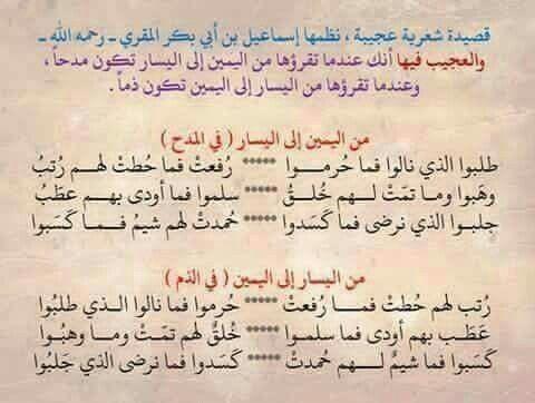 من عجائب اللغة العربية Words Quotes Arabic Quotes