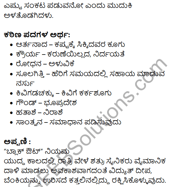 Yuddha Summary In Kannada 6 In 2021 Textbook Solutions Chapter