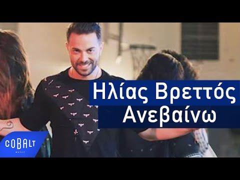 Hlias Brettos Anebainw Ilias Vrettos Anevaino Official