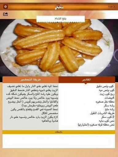 بلح الشام Recipes Food Health Food