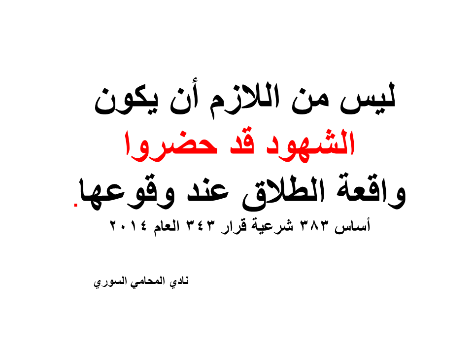 القاعدة القانونية طلاق إثبات ليس من اللازم أن يكون الشهود قد حضروا واقعة الطلاق عند وقوعهاالنظر بالطعن حيث أن موضوع الدعوى Arabic Calligraphy Calligraphy
