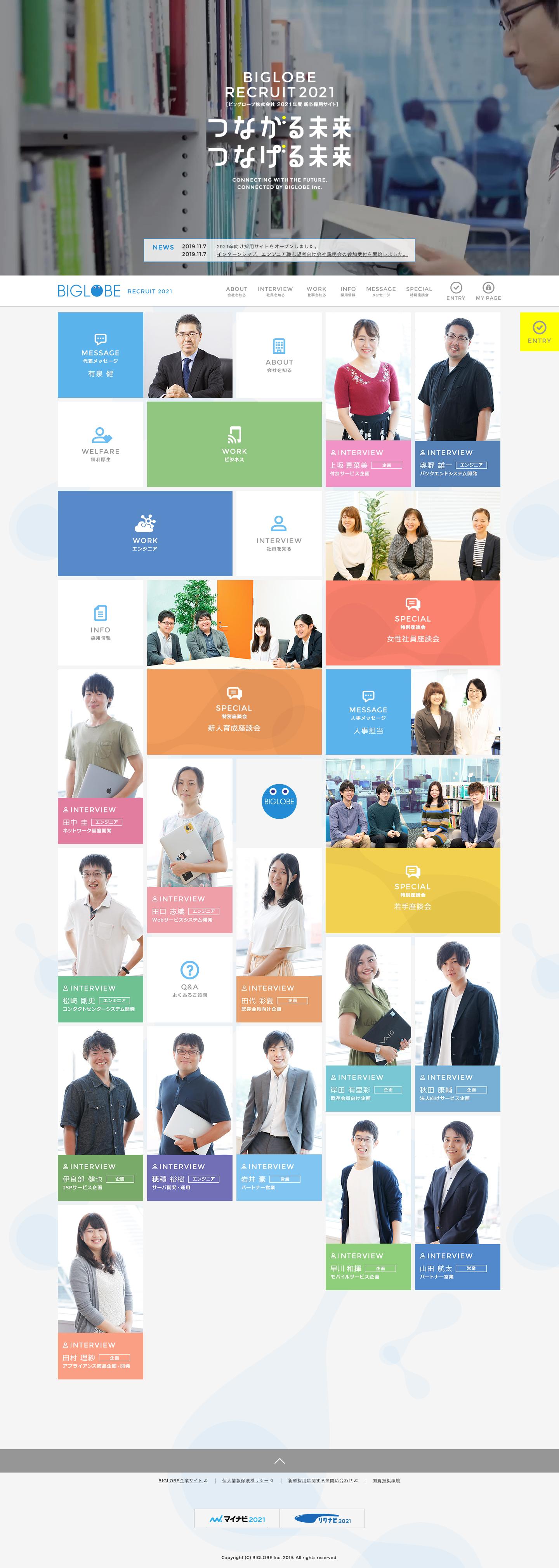 ビッグローブ株式会社 2021年度 新卒採用サイト 2020 ウェブデザイン ウェブデザインのレイアウト グラフィックデザインのレイアウト
