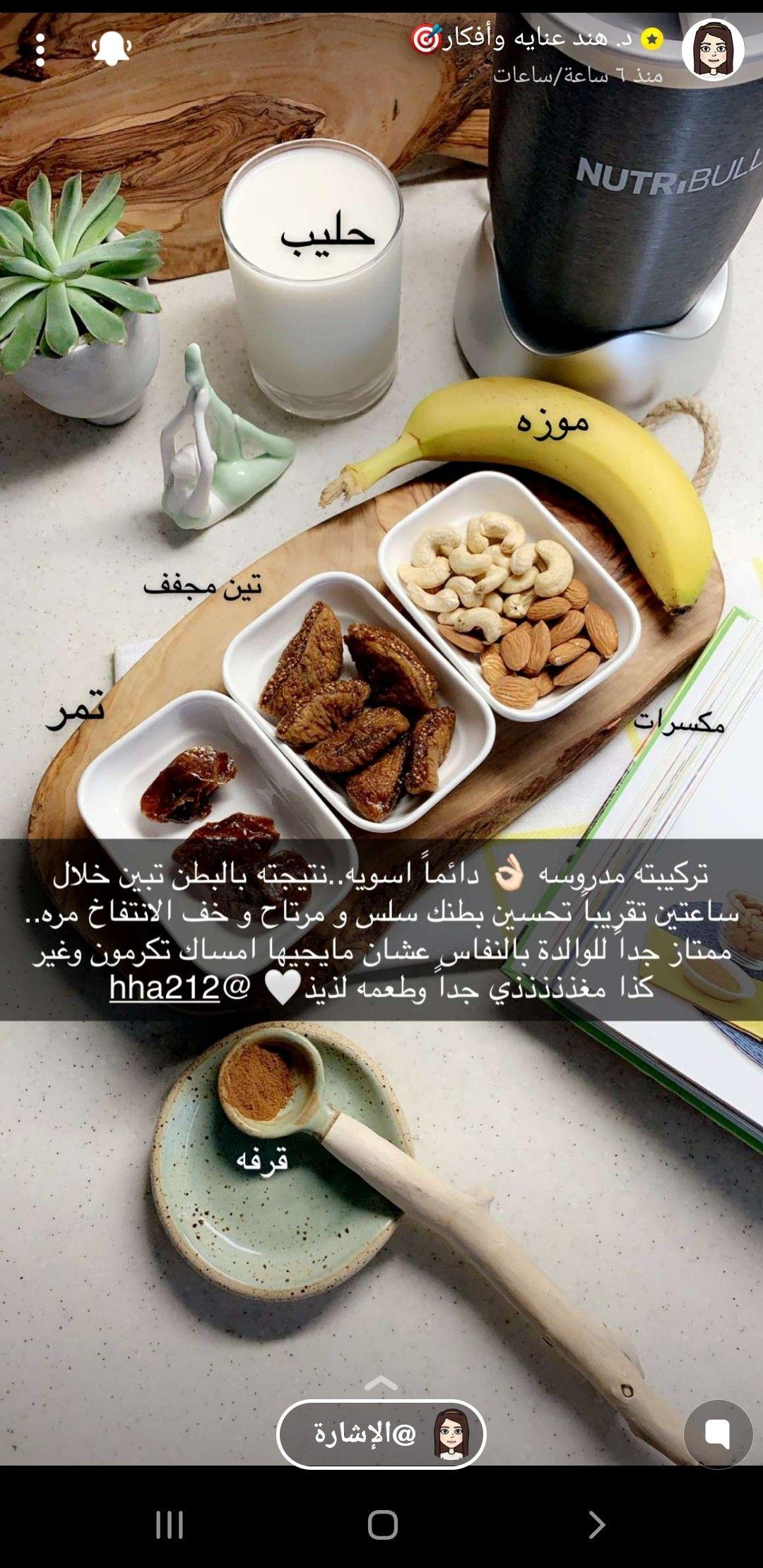 Pin By Aman On تغذية علاجية المعدة بيت الداء و الدواء توعية Health Facts Food Healthy Drinks Smoothies Good Healthy Recipes