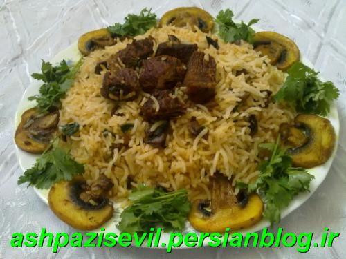 قارچ پلو - آشپزی سئویل ( آشپزی در مرند)