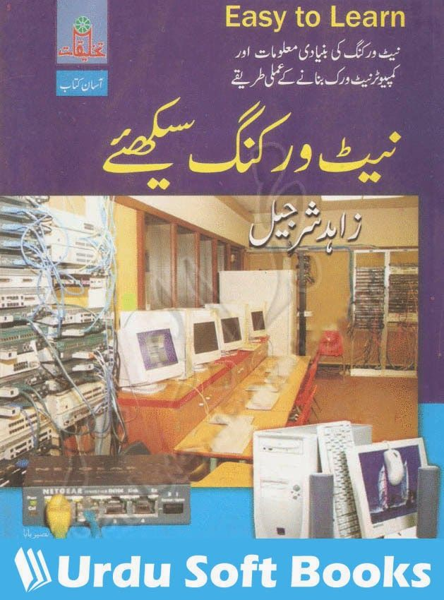 Computer networking urdu book | computer network | pinterest.