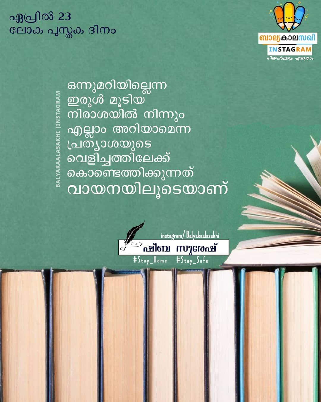 Pin by Sajan on മലയാളം in 2020 Malayalam quotes, Quotes
