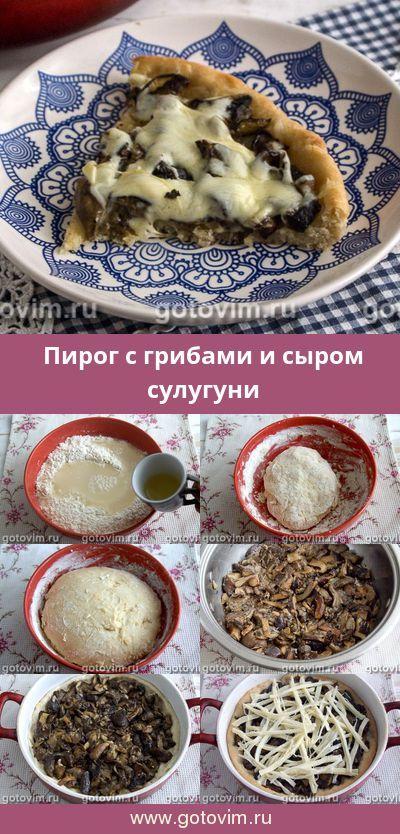 Пирог с грибами и сыром сулугуни | Рецепт в 2019 г. | Идеи ...