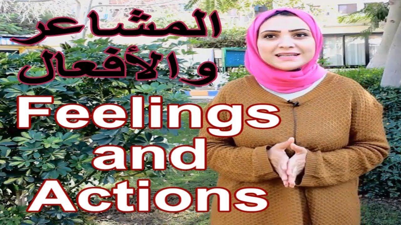 دورات اللغة الانجليزية عبارات مشاعر بالانجليزي Spirit Level English Course Feelings Teaching English