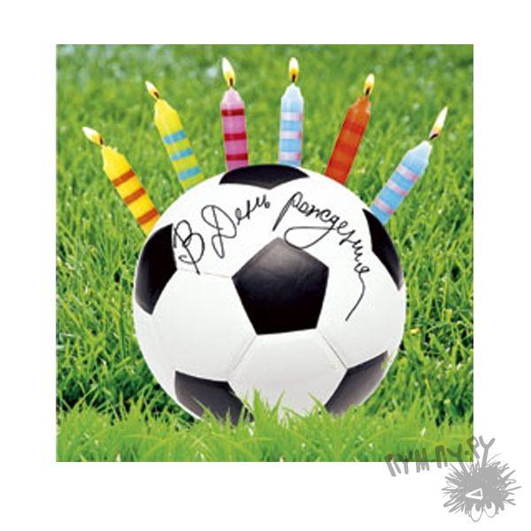 Открытка день рождения футбол