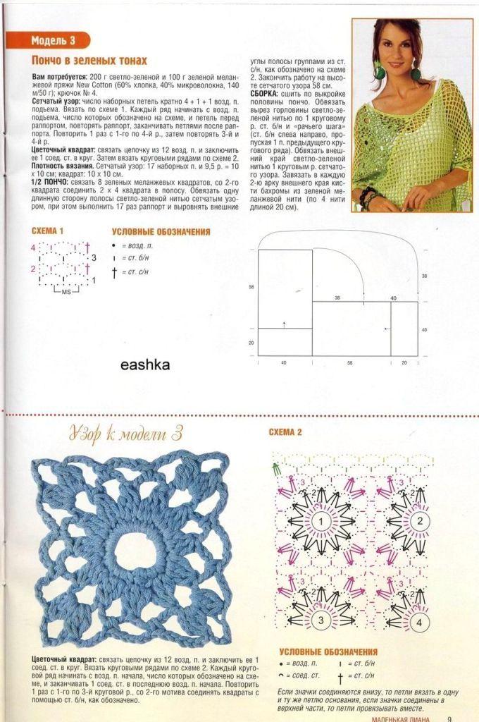 Patrones para Crochet: Chal 2 Motivos Cruzados Patron | Patrones ...