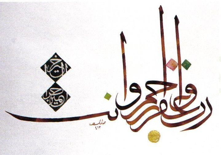 رب اغفر وارحم وانت خير الراحمين Lord Forgive And Have Mercy On You And Good Merciful Islamic Calligraphy Islamic Caligraphy Art Islamic Art