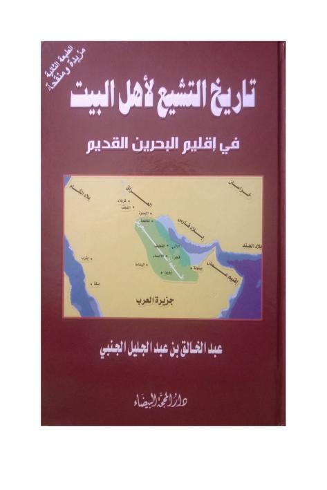 تاريخ التشيع لأهل البيت في إقليم البحرين القديم Free Download Borrow And Streaming Internet Archive Books Free Download Pdf Books Internet Archive