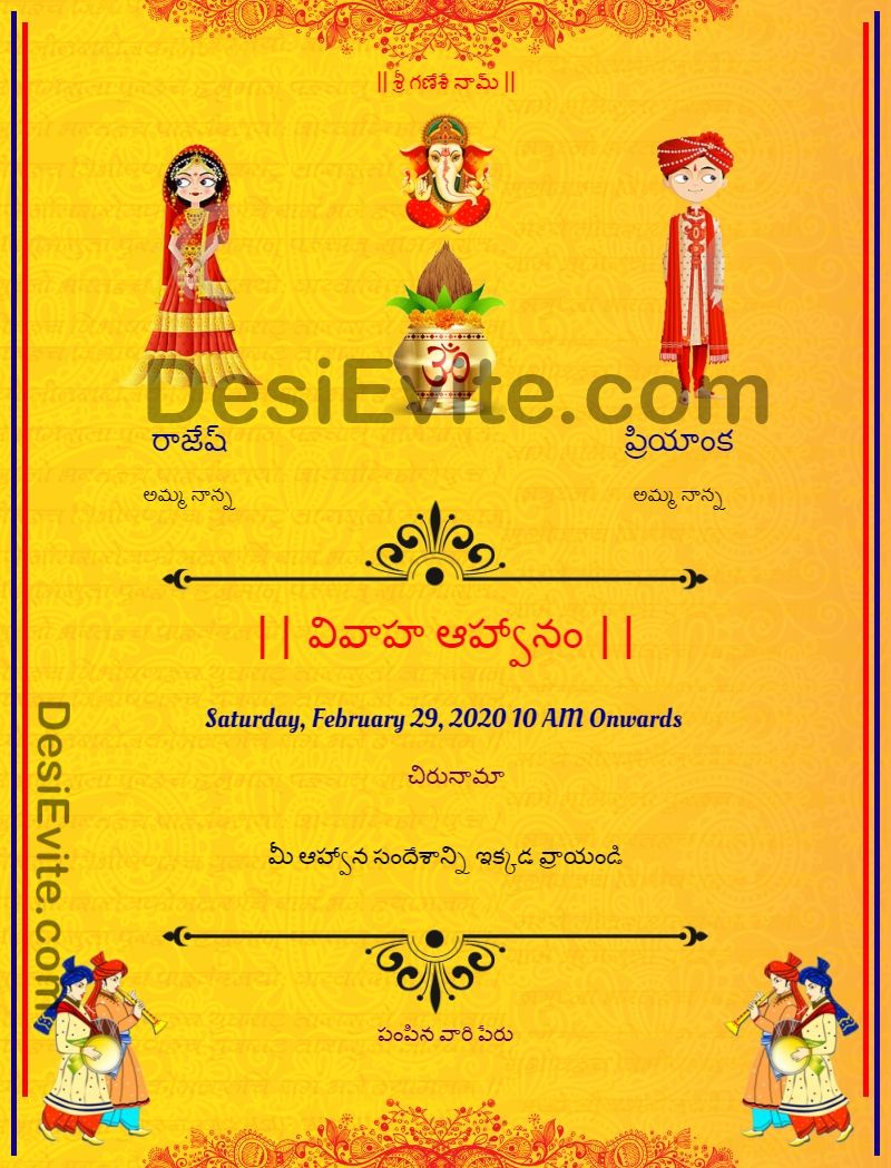 Telugu Simple Wedding Ecard Simple Wedding Invitation Card Indian Wedding Invitation Cards Printable Wedding Invitations Vintage